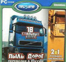Дальнобойщики по дорогам России