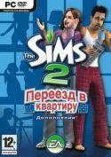 The Sims 2 Переезд в квартиру