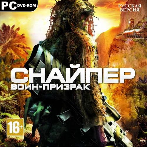 Игра снайпер скачать бесплатно без регистрации (8. 77 гб).