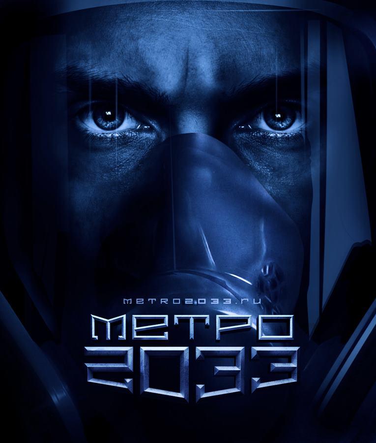 Скачать Метро 2033 (2010)