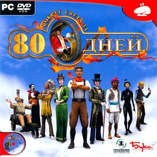 Игра 80 Дней Вокруг Света торрент бесплатно (1.05 ГБ)