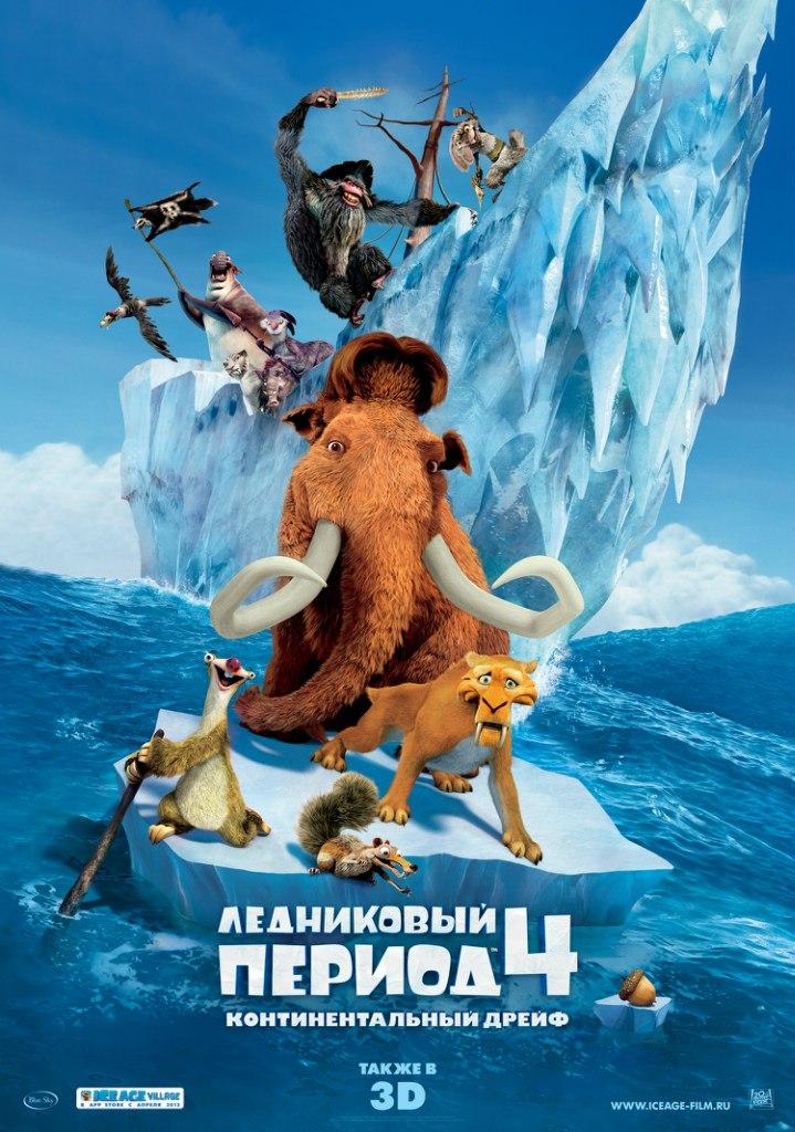 Скачать игра ледниковый период 4: континентальный дрейф (rus & eng.