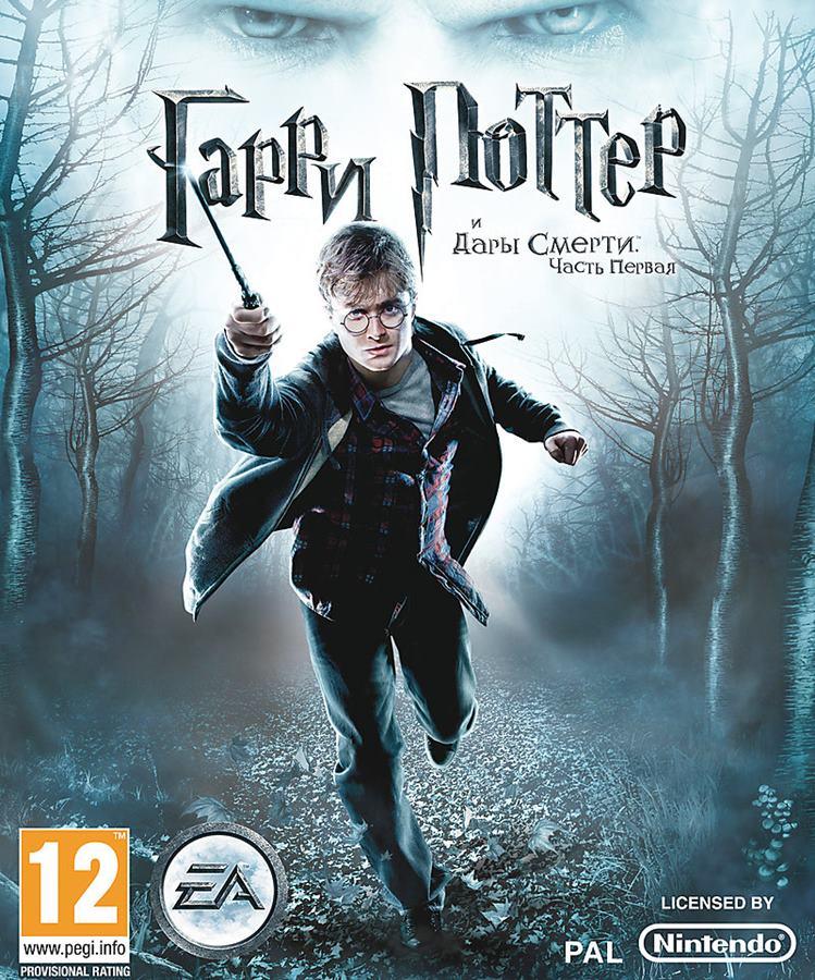 Скачать Гарри Поттер и Дары Смерти Часть первая бесплатно ...