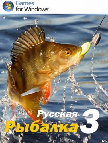русская рыбалка 3 где ловить