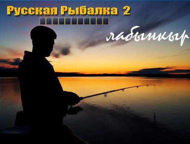 русская рыбалка бесплатно на компьютер