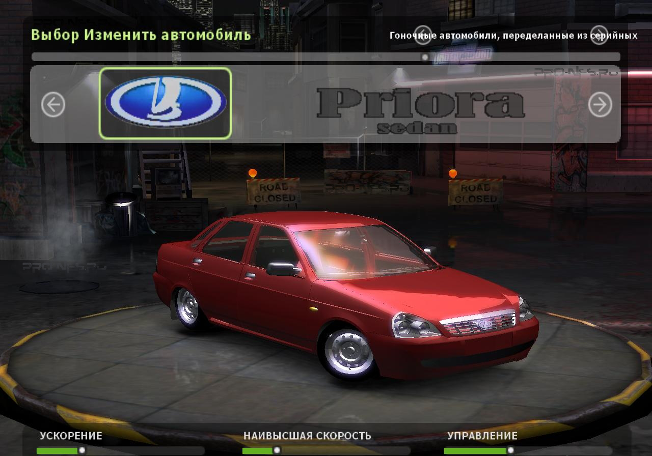 Nfs: underground 2 need for speed русские машины need for.