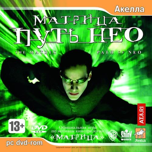 Матрица игра на пк 2013 торрент на русском языке