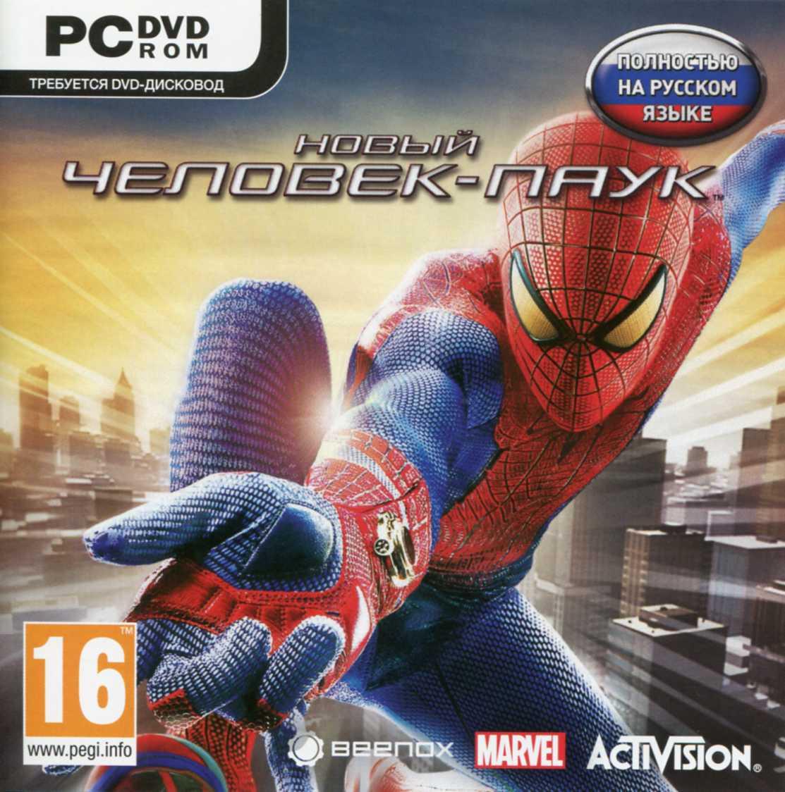 игру человек паук apk