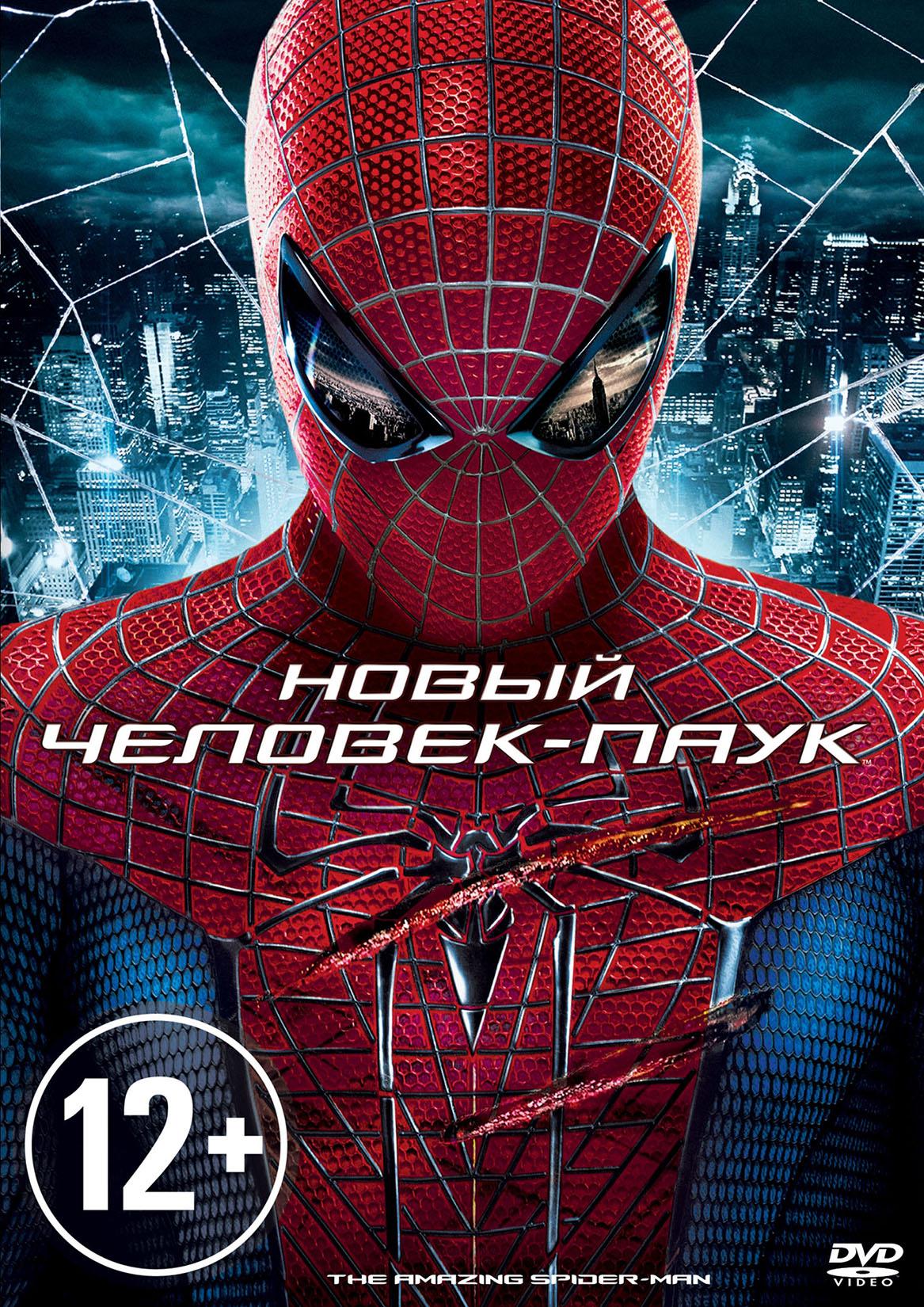 человек паук 8 игры онлайн бесплатно
