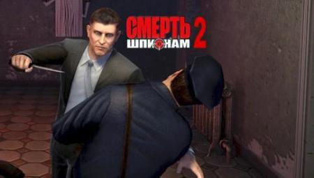 Смерть шпионам 2 игра скачать торрент от механиков prakard.