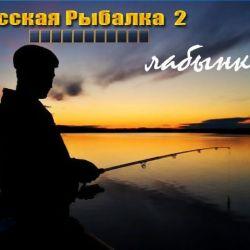 Скачать бесплатно Русская Рыбалка 2 (1.36 ГБ)